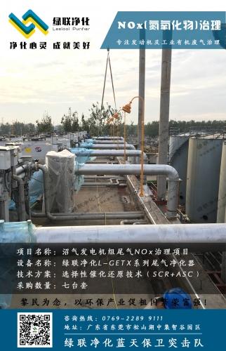 NOx治理-化肥厂