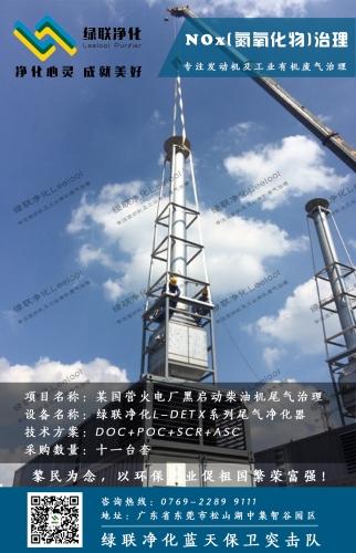 NOx治理-火电厂