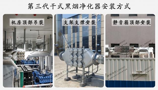 绿联净化L-DEZS系列金属DPF与市场上常见陶瓷DPF优缺点对比