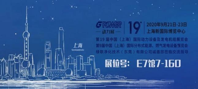 绿联净化邀请您参加GPOWER2020上海国际动力展