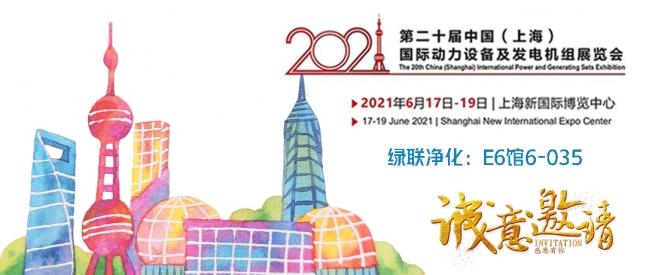 绿联净化邀请您参加GPOWER2021上海国际动力展