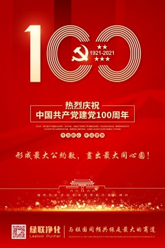 与伟大祖国同频共振是真正的商道 热烈庆祝中国共产党建党100周年