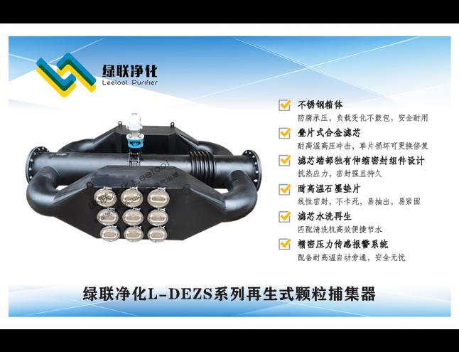 L90-DEZS-14型柴油机黑烟净化器