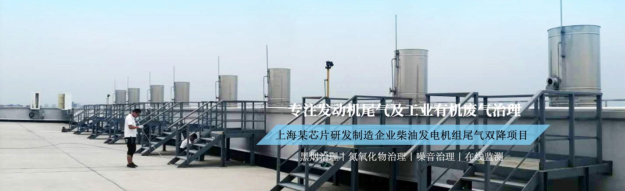 上海某芯片研发制造企业柴油发电机组尾气双降项目