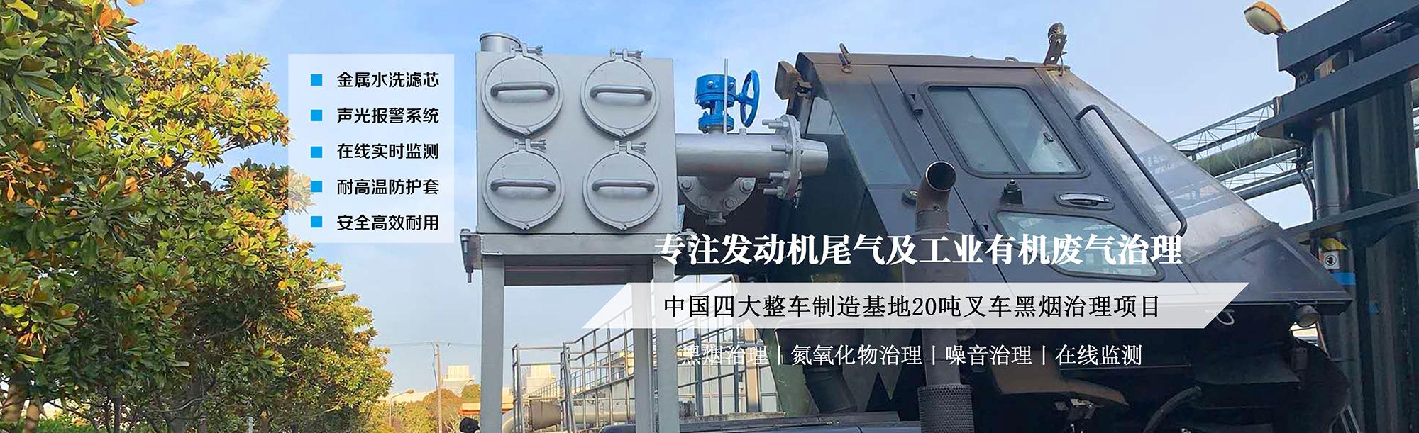 绿联净化非道路工程机械黑烟净化器