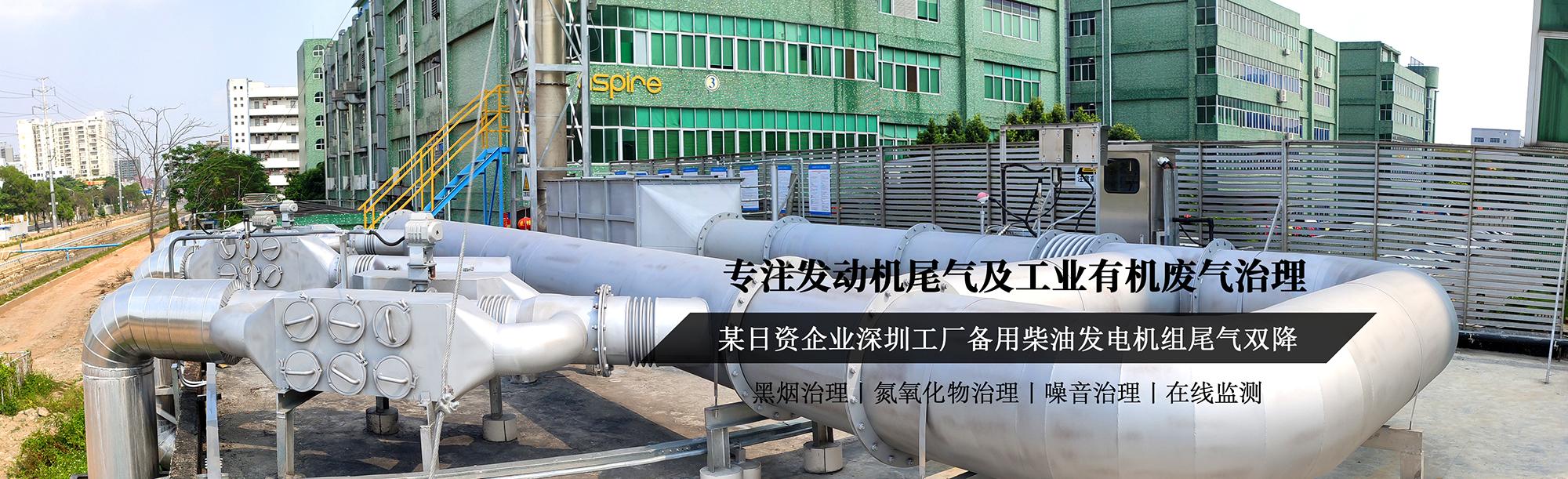 沼气发电机组尾气氮氧化物治理