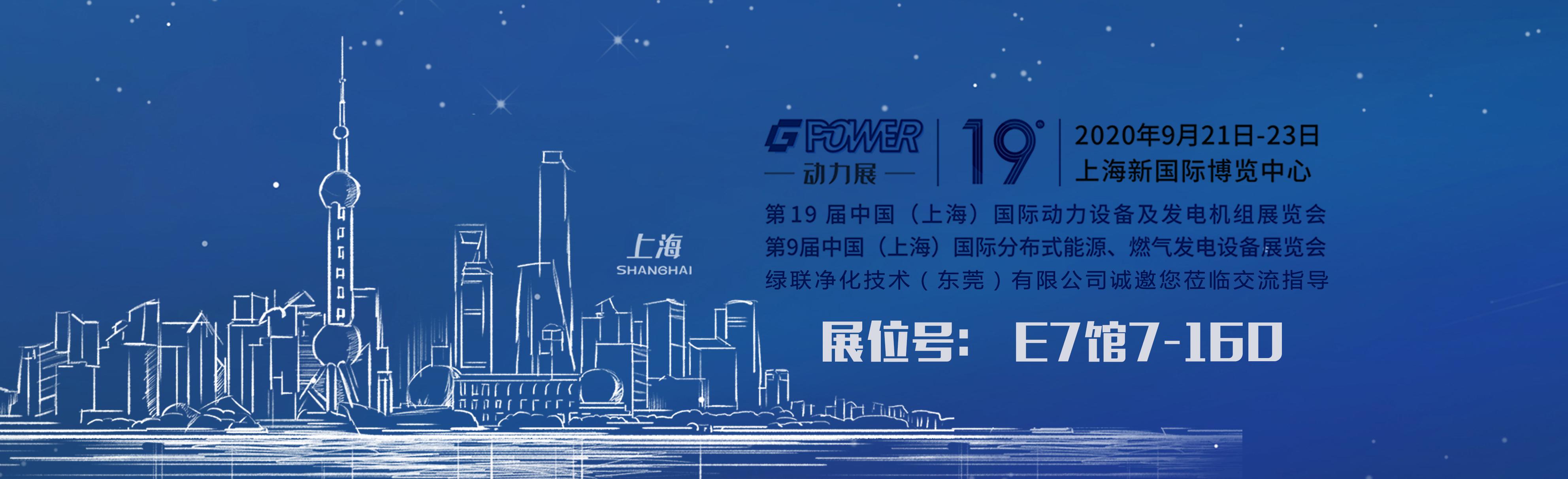 上海国际动力展