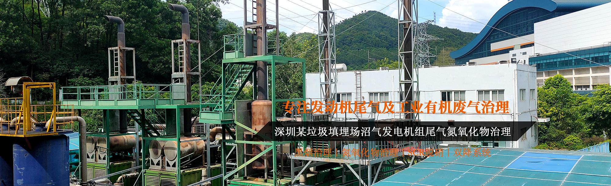 柴油发电机组尾气氮氧化物治理