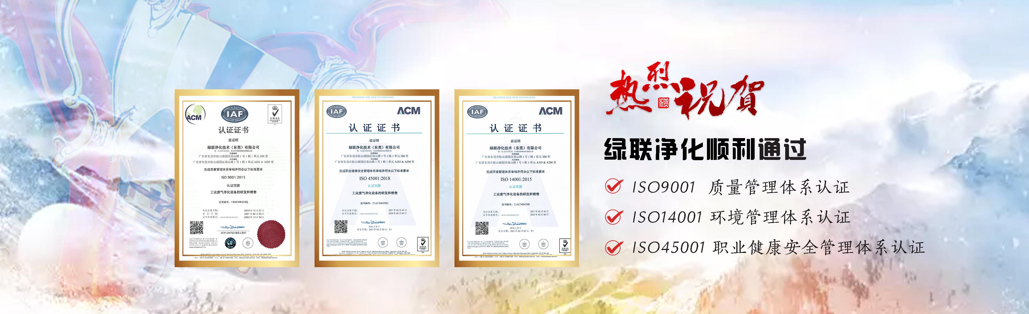 ISO体系认证