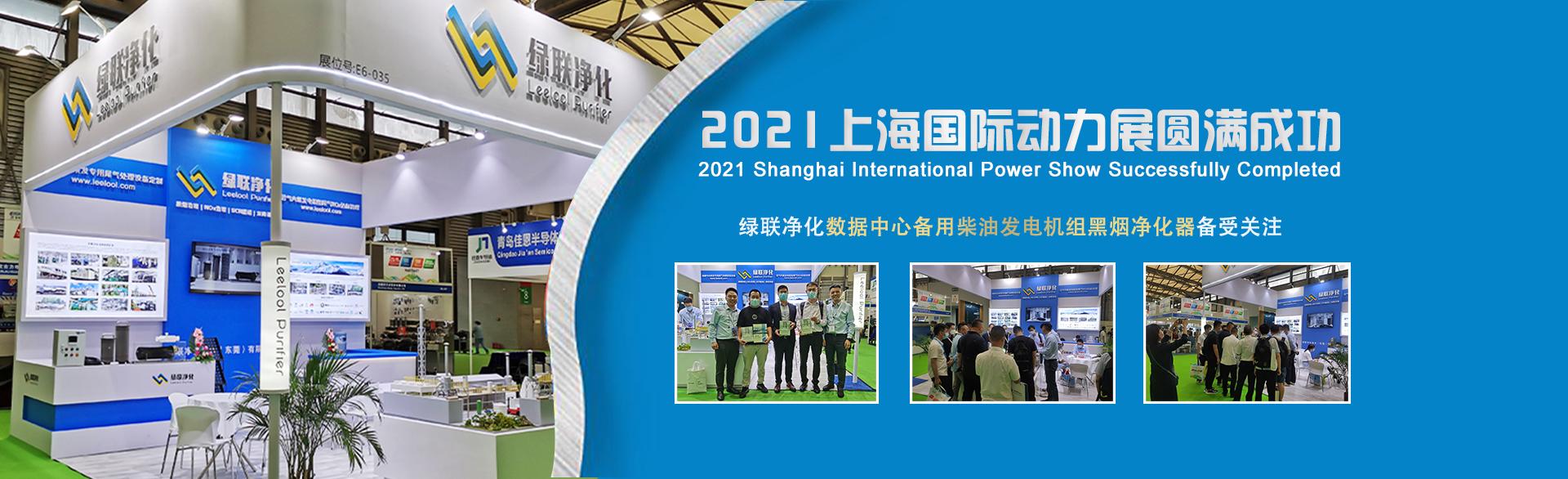 2021绿联净化上海动力展