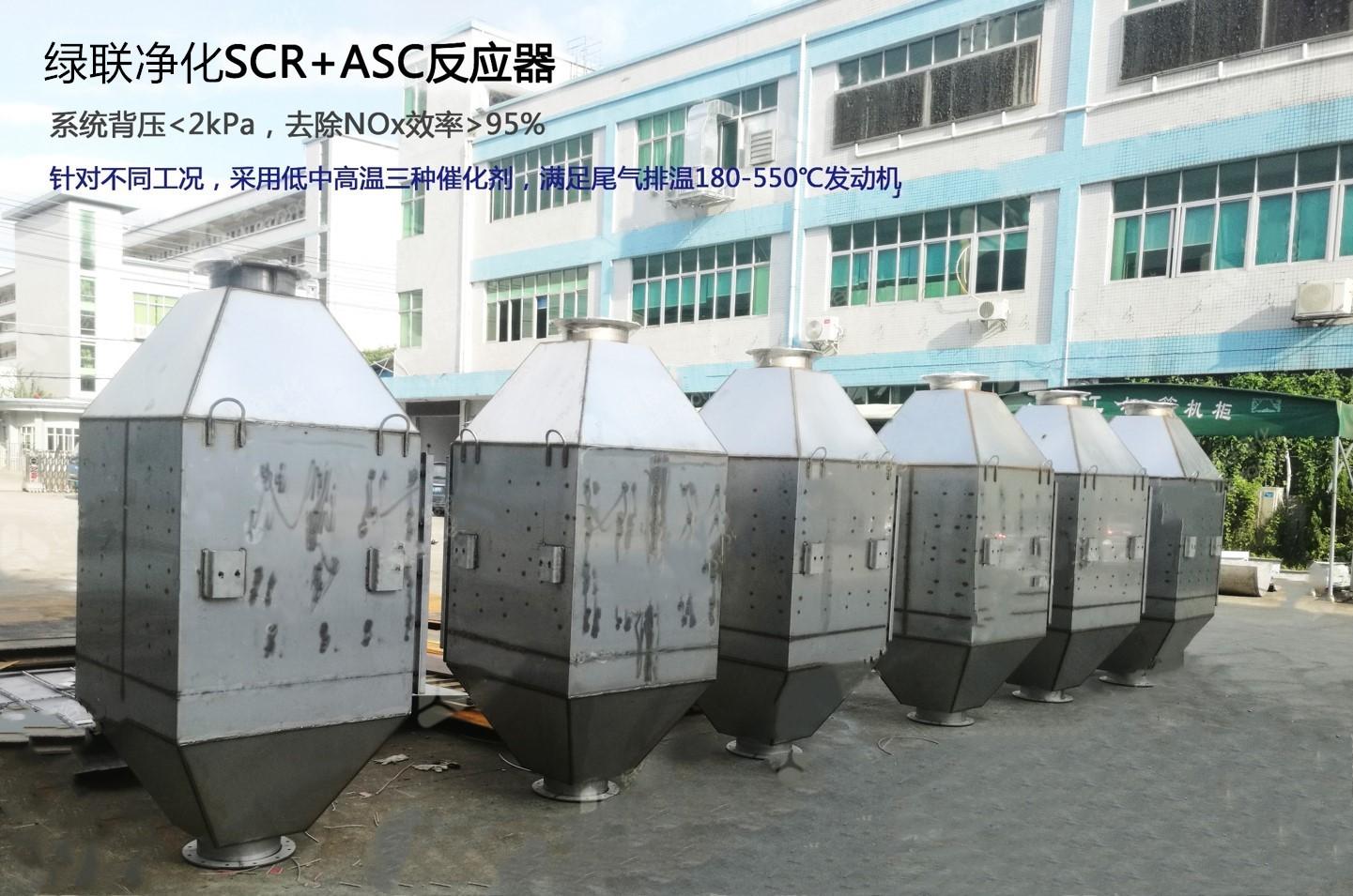 绿联净化SCR脱硝反应器