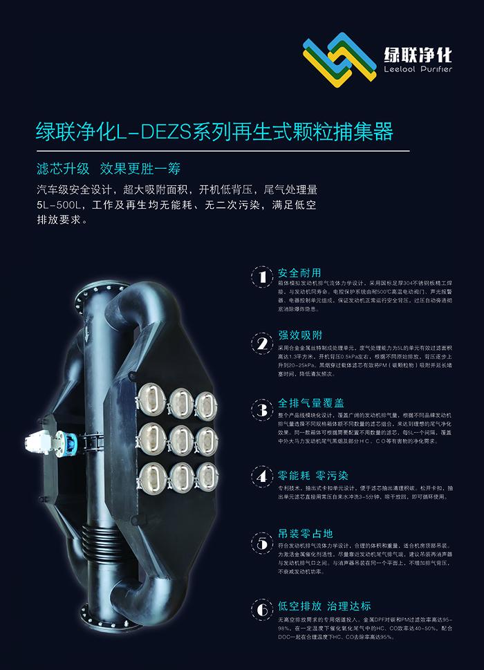 绿联净化黑烟净化器优势新小.jpg